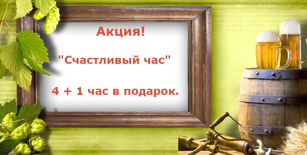 schastlivi_chas